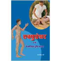 Acupressure - Smt. Lata Shree & Bage - Hindi  - 572