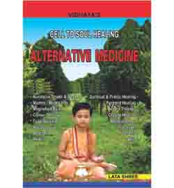 Alternative Medicine-Lata Shree Eng.  - 572