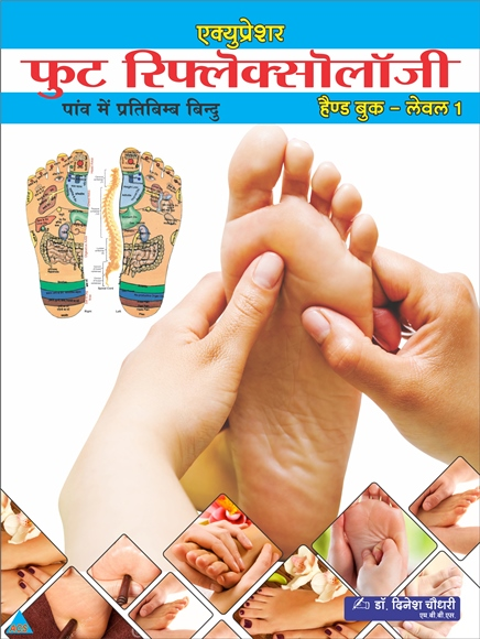 Acupressure Foot Reflexology (Hindi)  - 572