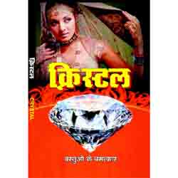 Crystal Joshi & Choudhary - Hindi  - 572