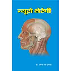 Neuro Therapy - Dr. Rajendra Bhatra Hindi  - 572