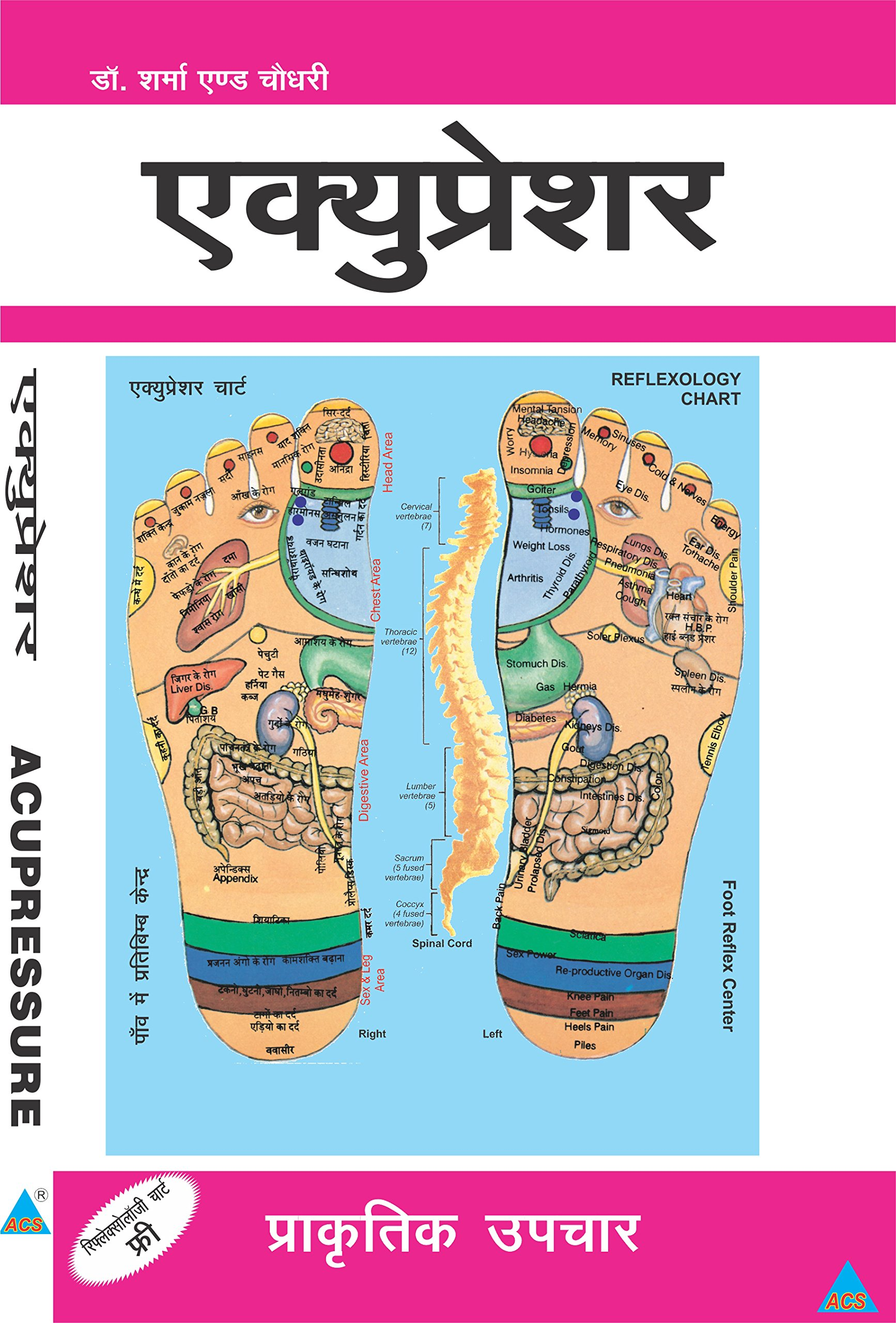 Acupressure - Dr. Sharma & Choudhary - Hindi  - 572