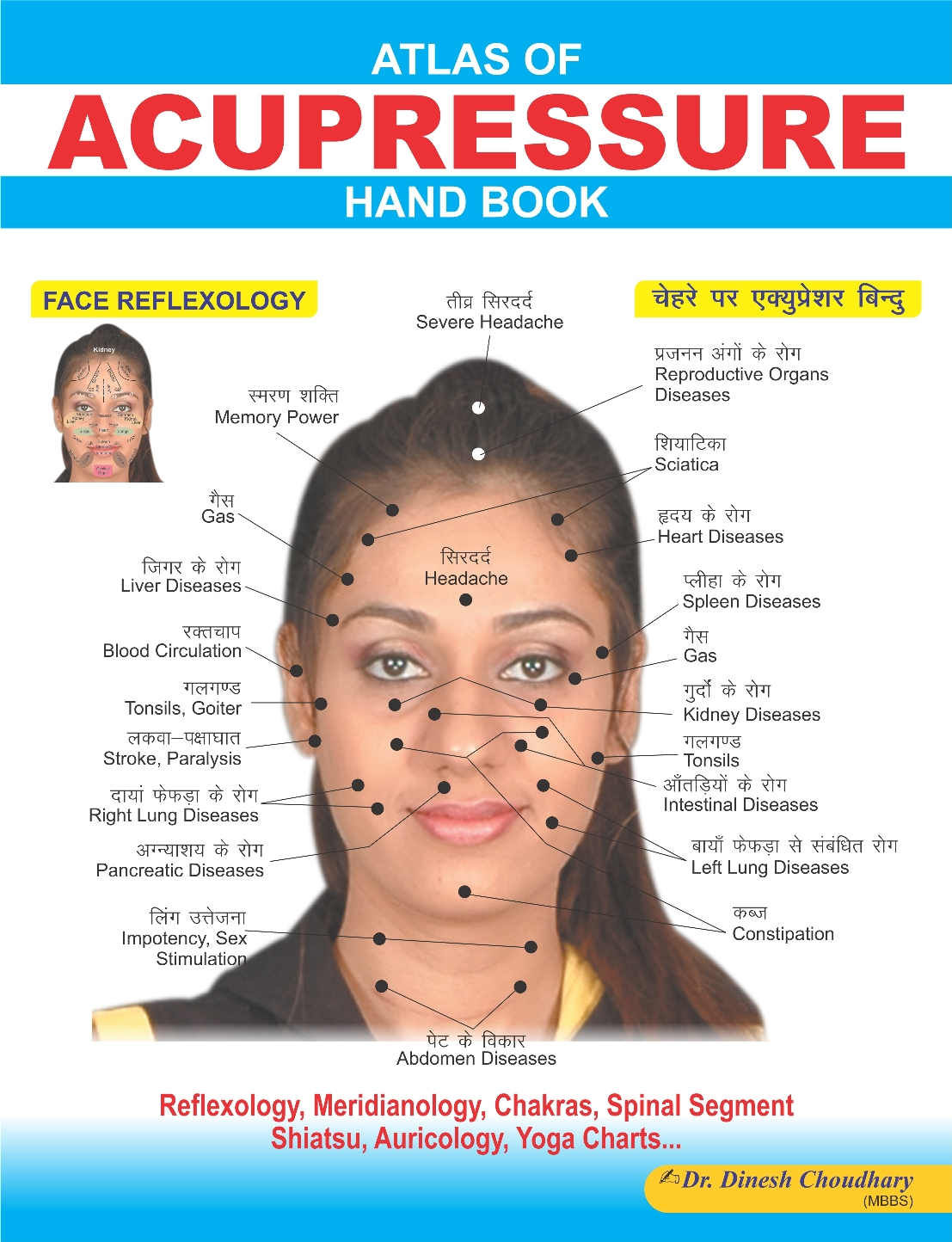Atlas of Acupressure - Hand Book  - 572