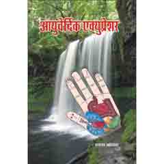 Ayurved Acupressure - Parul Agarwal - Hindi  - 572