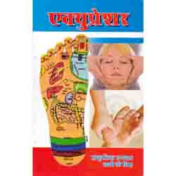 Acupressure - Dinesh Choudhary - Hindi  - 572